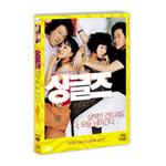 韓国映画 シングルス(Singles)
